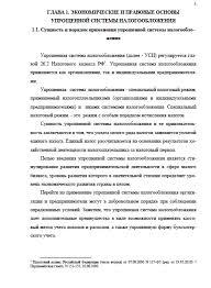 Декан НН Применение упрощенной системы налогообложения d  Применение упрощенной системы налогообложения