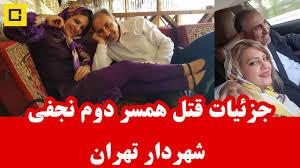 معمای قتل میترا استاد همسر دوم محمد نجفی
