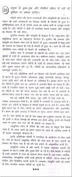essay on newspaper in hindi essay quotes in hindi joke write an essay on the role of river in daily life in hindi
