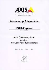 Сертификаты сервисного центра ЦТО Диплом axis сетевое видеонаблюдение