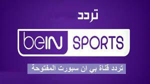 ثبت الآن أحدث تردد قناة بي ان سبورت المفتوحة bein sport 2021 وتابع كافة  المباريات الهامة مجاناً