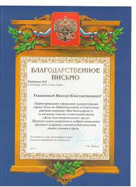 Награды Строительная компания Совдел Строй Благодарственное письмо от заместителя главы администрации города