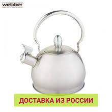 <b>Чайники</b>, купить по цене от 892 руб в интернет-магазине TMALL