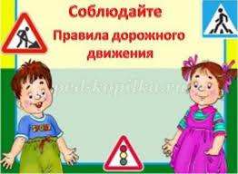 Сочинение ученицы класса на тему Правила дорожного движения