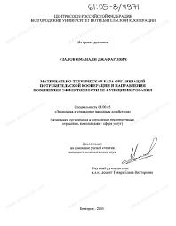 Диссертация на тему Материально техническая база организаций  Диссертация и автореферат на тему Материально техническая база организаций потребительской кооперации и направления повышения