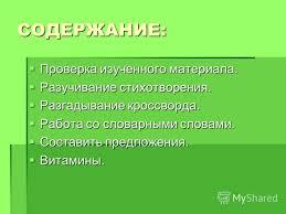 Презентация на тему Курсовая работа Бакуровой К Ф учителя  3 СОДЕРЖАНИЕ