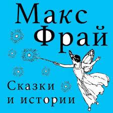 <b>Сказки и</b> истории - Äänikirja - <b>Макс Фрай</b> - Storytel