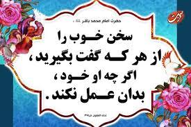 نتیجه تصویری برای سخنی از امام باقر ع