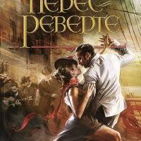 Аудиокнига <b>Танго старой</b> гвардии <b>Артуро Перес</b>-<b>Реверте</b> ...