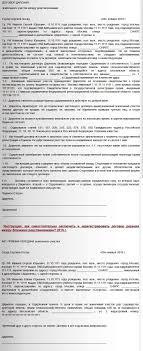 Образец договора дарения земельного участка между родственниками  Похожие посты