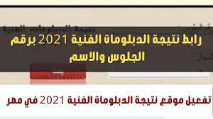 رابط نتيجة الدبلومات الفنية 2021 برقم الجلوس عبر بوابة التعليم الفني وزارة  التربية والتعليم