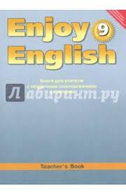 Книга Английский язык Книга для учителя к учебнику Английский с  Биболетова Бабушис Морозова Английский язык Книга для учителя к учебнику Английский с