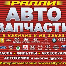 rally ru Интернет магазин автозапчастей в Орле ВКонтакте