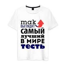 Мужская <b>футболка хлопок Так выглядит лучший</b> тесть — купить ...