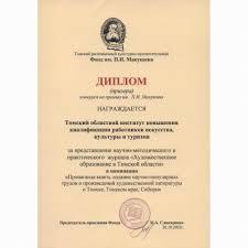 Достижения Диплом призера конкурса на премию Томского регионального культурно просветительского фонда имени П И
