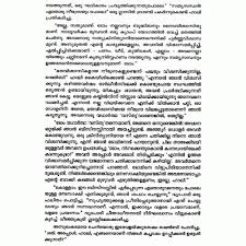 uncle tom s cabin malayalam green edition com uncle tom s cabin malayalam green edition