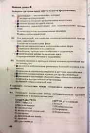 Решебник ГДЗ по биологии класс рабочая тетрадь Латюшин Ламехова Тренировочные задания
