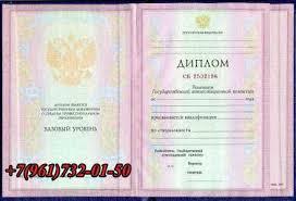 Купить диплом в Казани abakan diplom com Диплом о среднем техническом образовании 1997 2003 года выпуска