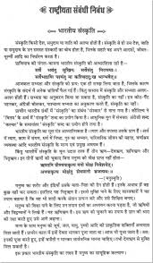 here is your essay on the n culture in hindi language