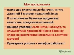 Презентация на тему Конкурс рефератов Кругозор Шамаева  6 М