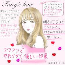 明るい髪色が旬 春のおすすめ垢ぬけハイトーンカラーイラスト