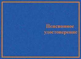 Для Юбилея ЮбиляРУ шуточное пенсионное удостоверение для поздравления пенсионера