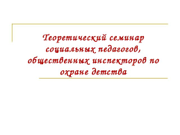 Теоретический семинар Девиантное поведение Профилактика  Теоретический семинар социальных педагогов общественных инспекторов по охран