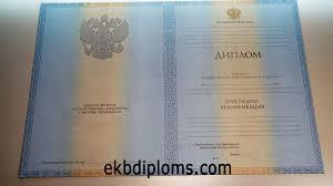 Реально ли купить проведенный диплом Фото отчет Москва Купить диплом о высшем образовании мфюа
