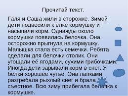 Презентация по русскому языку для класса на тему Изложение  Прочитай текст Галя и Саша жили в сторожке Зимой дети подвесили к ёлке корм