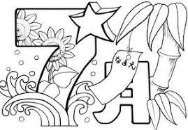 印刷可能無料 塗り絵 7月 子供と大人のための無料印刷可能なぬりえページ