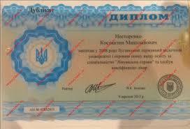 Указывается ли в дипломе форма обучения украина в этом указывается ли в дипломе форма обучения украина посту я опишу как мы заполняли анкету на национальную визу для получения визы для поиска работы в