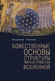 Книги <b>Тихонова Владимира</b> - скачать бесплатно, читать онлайн