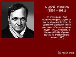 Презентация на тему Реферат Изображение Воронежа в  5 Андрей