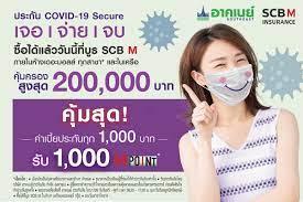 COVID-19 Secure เจอ-จ่าย-จบ