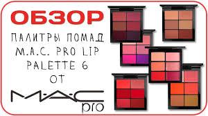 [ОБЗОР] Помады <b>M.A.C. Pro</b> Lip <b>Palette</b> 6 в палетках на 6 цветов ...