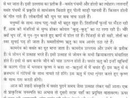 gallery images of essay on spring season a short paragraph about  essay on rainy season in hindi for kids