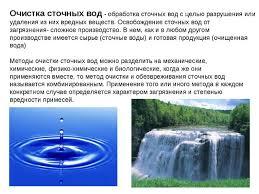 Презентация по теме Способы очистки воды  Очистка сточных вод обработка сточных вод с целью разрушения или удаления и