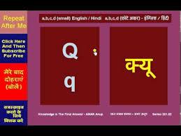 Phonics Sounds Chart In Hindi
