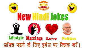 new hindi jokes chutkule 2021 नए