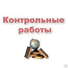 Контрольные работы Учебный сайт студента Тимощук Анастасии  Контрольные работы