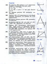Признаки параллельности двух прямых Геометрия класс  Учебник по геометрии 7 9 классы Атанасян Признаки параллельности двух прямых страница 56