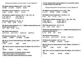 Мониторинг математика класс doc Итоговая контрольная работа  Итоговая контрольная работа по математике за i полугодие 7 класс