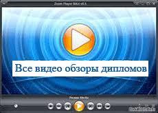 Купить оригинальный диплом в Иркутске с доставкой в любой район  Видео дипломов Россия