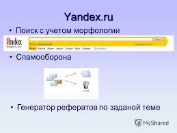 Презентация на тему Исследование рынка труда в области  6 yandex ru Поиск с учетом морфологии Спамооборона Генератор рефератов по заданой теме