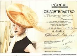 Мастера салона красоты Дом парикмахера Лемакс