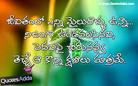 26 Beautiful Quotes Life Telugu