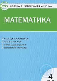 Математика класс Контрольно измерительные материалы 9785408013814 photo 1 by bigfriend Контрольно измерительные материалы