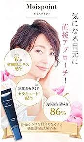Amazon.co.jp: モイスポイント アイクリーム 目元 小ジワ 乾燥 コラーゲン ヒアルロン酸 (ヘアバンドセット): ビューティー