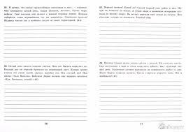 Русский язык класс Тренировочные примеры Контрольное  Иллюстрации к Русский язык 3 класс Тренировочные примеры Контрольное списывание ФГОС