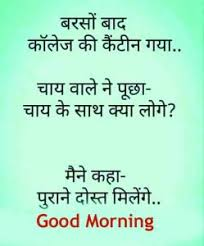 Good Morning Quotes Hindi Best of Good Morning Image In Hindi 24 Morning Quotes Pictures Photo